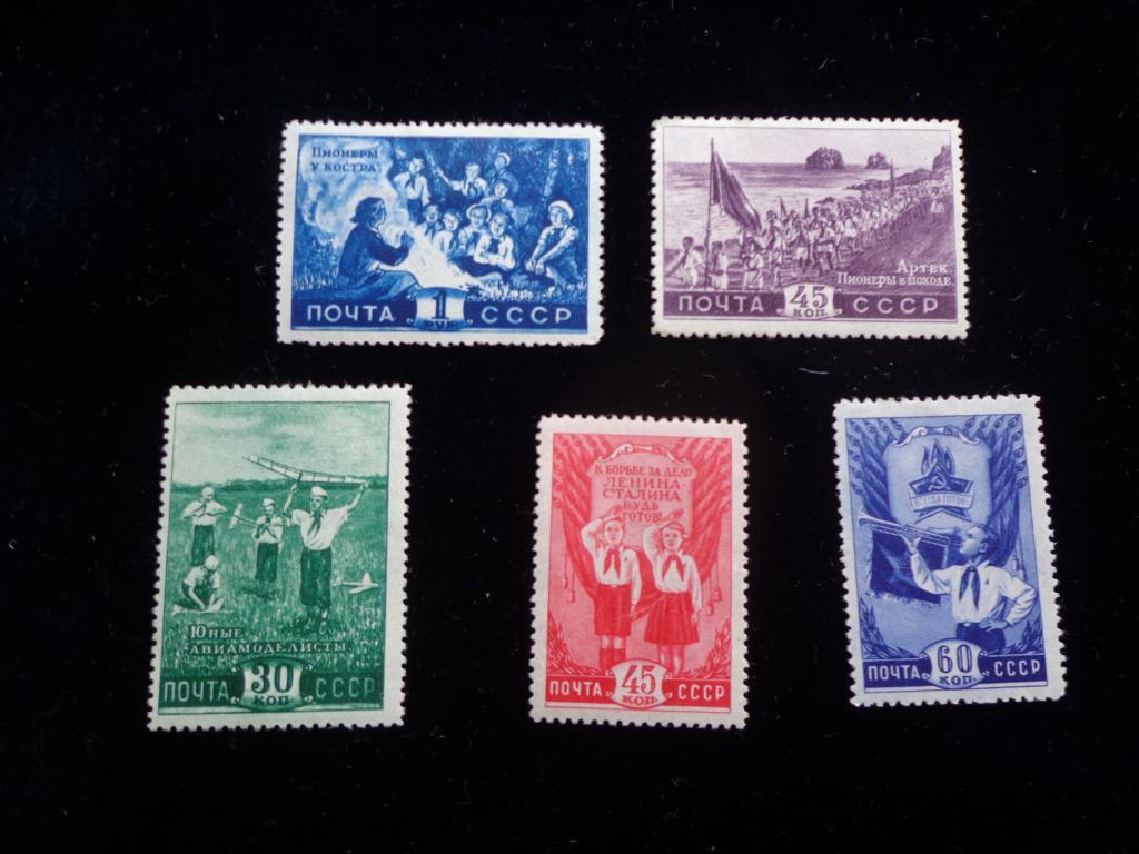 Марки  Пионеры 1948 г. 5 марок  полная серия  чистая  *