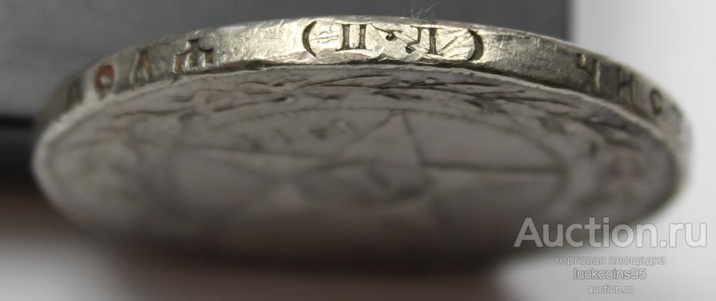 Рубль 1922 год ПЛ. Серебро 900 пробы. Редкая! #34