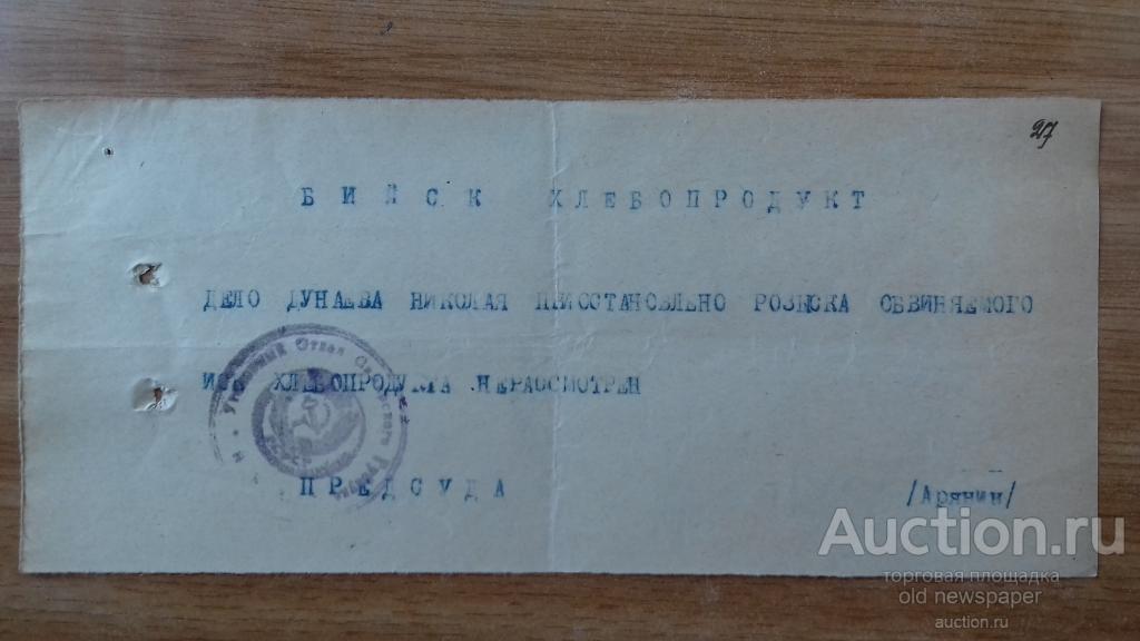 Телеграмма (копия для учета), о приостановлении дела 1928 год, Самара - Бийск