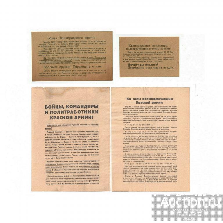 Листовки немецкие (бюджетная распродажа)