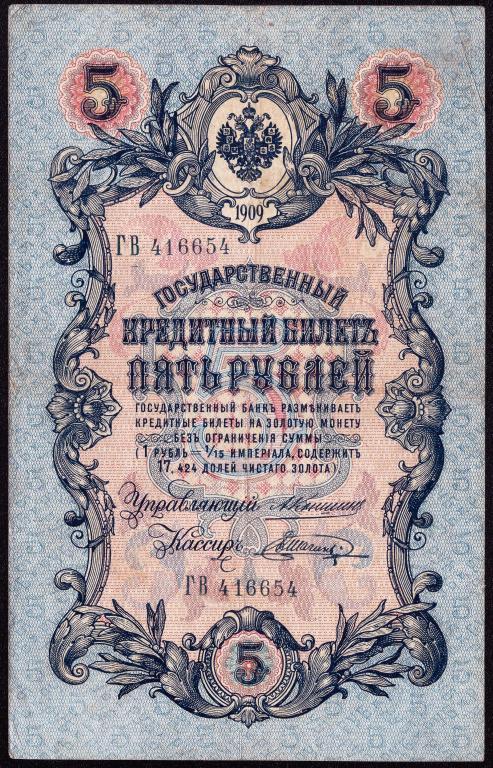 5 рублей 1909 г. Коншин-Шагин. XF