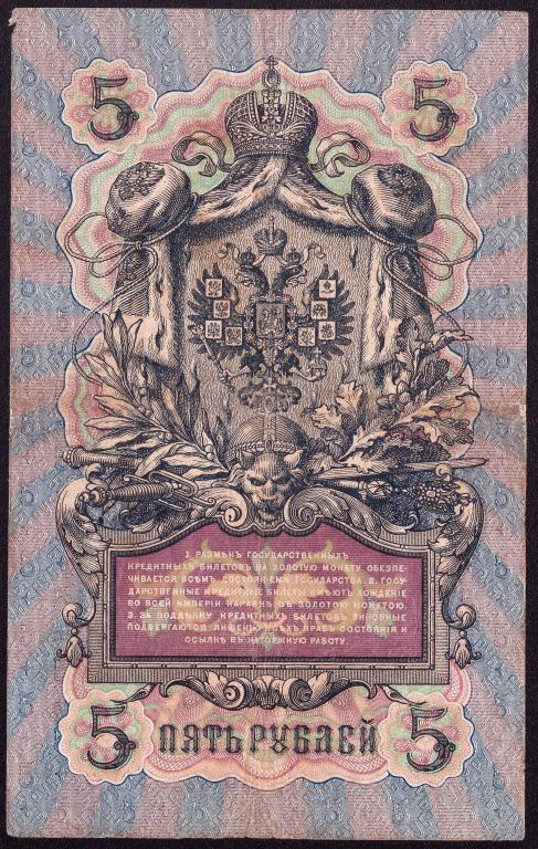 5 рублей 1909 г. Коншин-Морозов. XF-