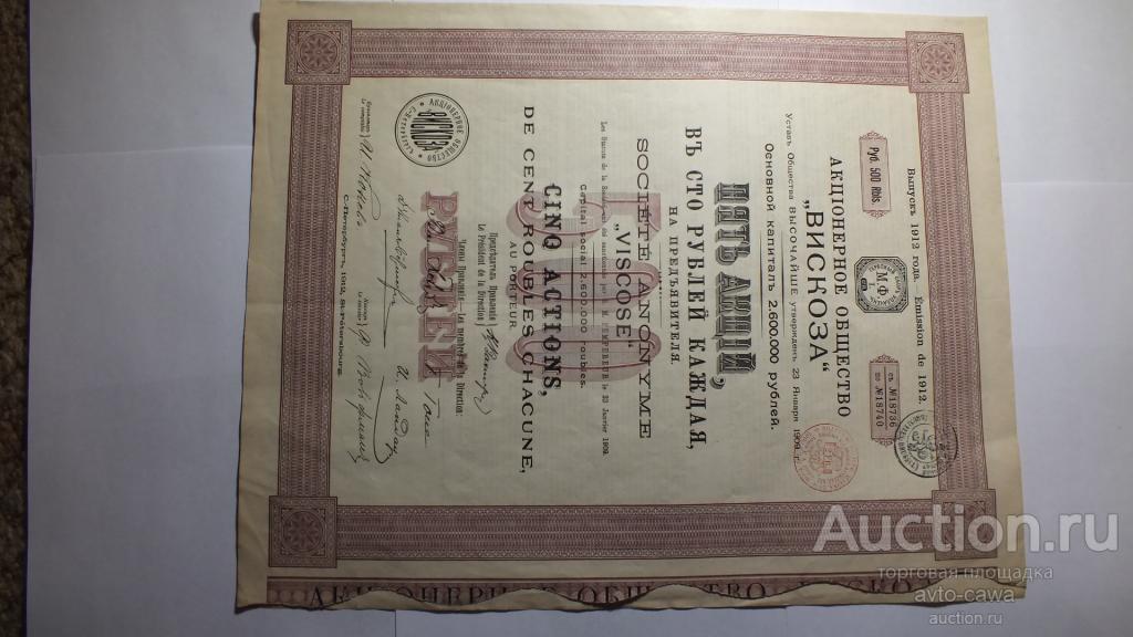 АКЦИЯ. АКЦИОНЕРНОЕ ОБЩЕСТВО ВИСКОЗА 1912 год 500 рублей № 18736-40