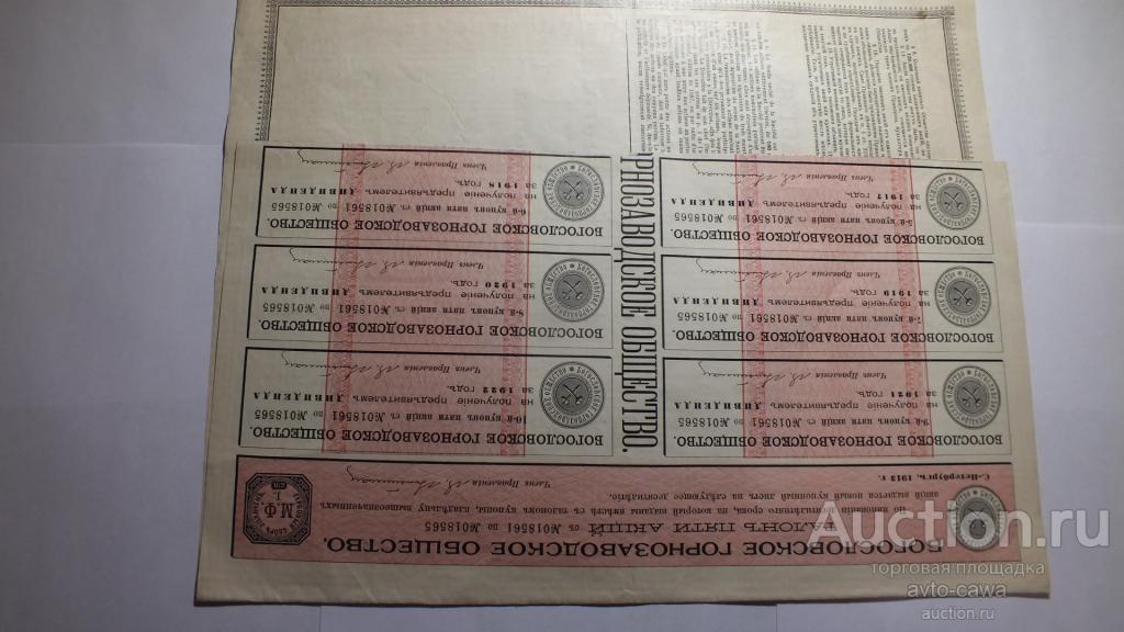 АКЦИЯ. БОГОСЛОВСКОЕ ГОРНОЗАВОДСКОЕ ОБЩЕСТВО 500 рублей 1913 год № 018561-018565