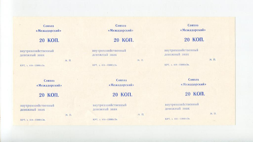 20 Коп Совхоз Межадорский Коми На листе 6 знаков R