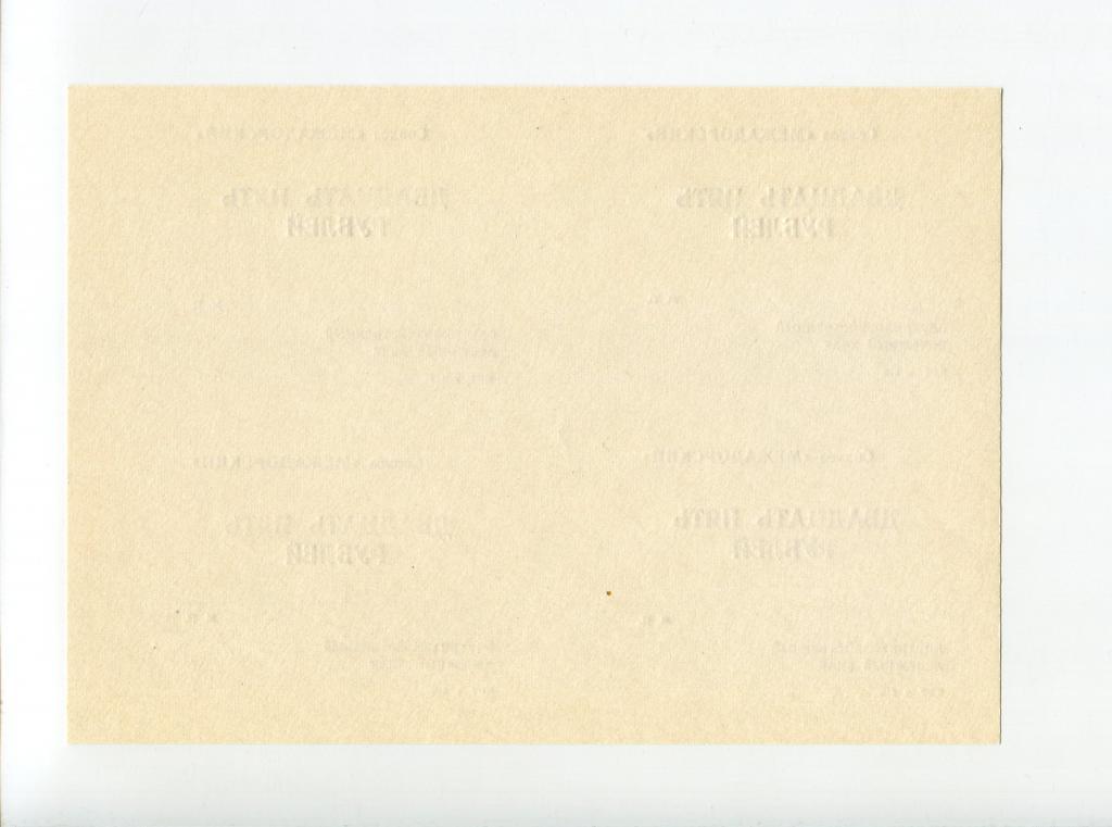 25 Руб Совхоз Межадорский Коми На листе 4 знака R
