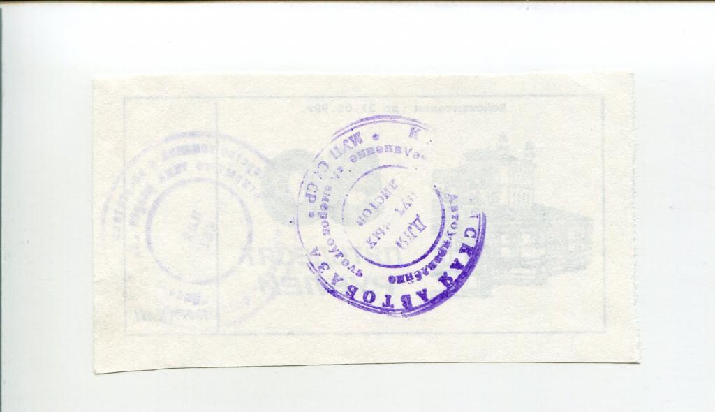 50 Руб Вариант 1 печати и штампы на аверсе и реверсе Разрез Караканский до 31.05.98г.