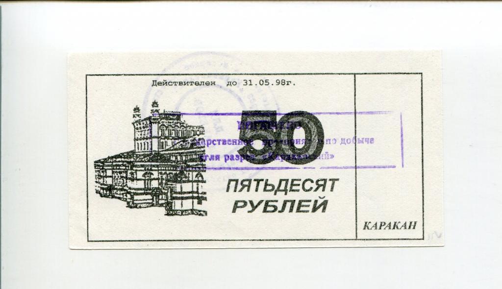 50 Руб Вариант 3 печати и штампы на аверсе и реверсе Разрез Караканский до 31.05.98г.