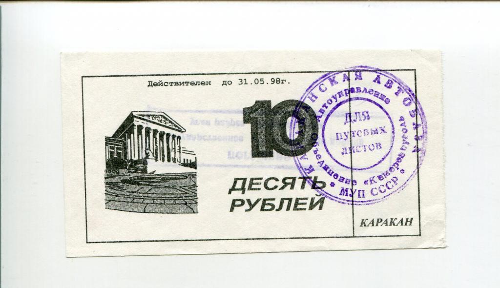 10 Руб Вариант 3 печати и штампы на аверсе и реверсе Разрез Караканский до 31.05.98г.