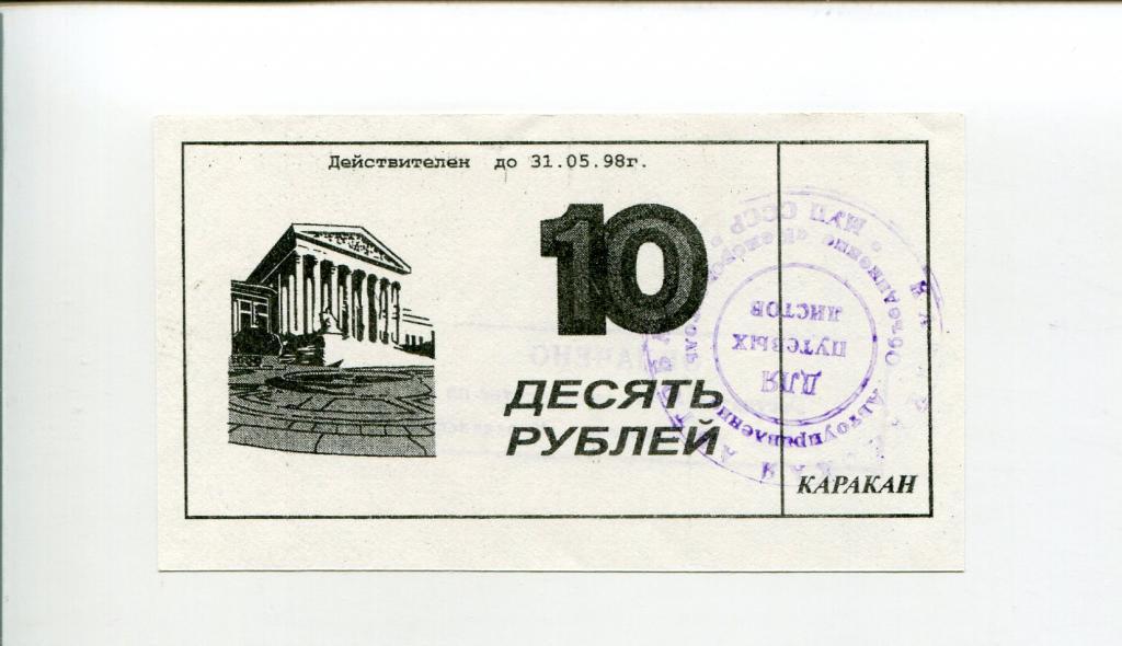 10 Руб Вариант 2 печати и штампы на аверсе и реверсе Разрез Караканский до 31.05.98г.