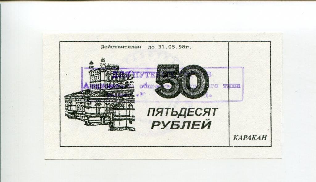 50 Руб Вариант 2 печати и штампы на аверсе и реверсе Разрез Караканский до 31.05.98г.