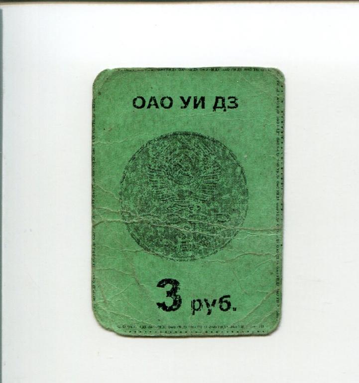 1 Руб Печать на реверсе Усть-илимский деревообрабатывающий завод