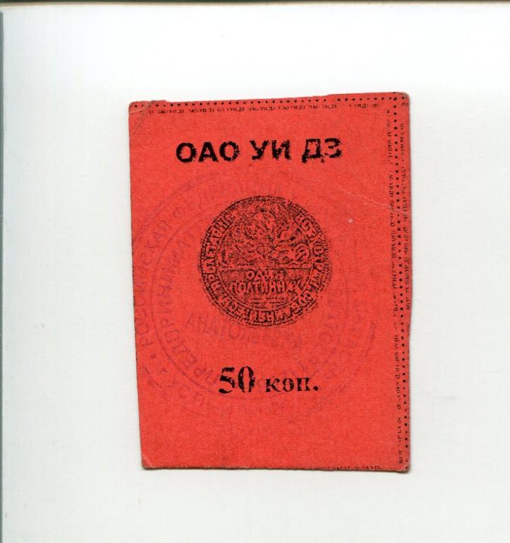50 Коп Печать на аверсе Усть-илимский деревообрабатывающий завод UNC