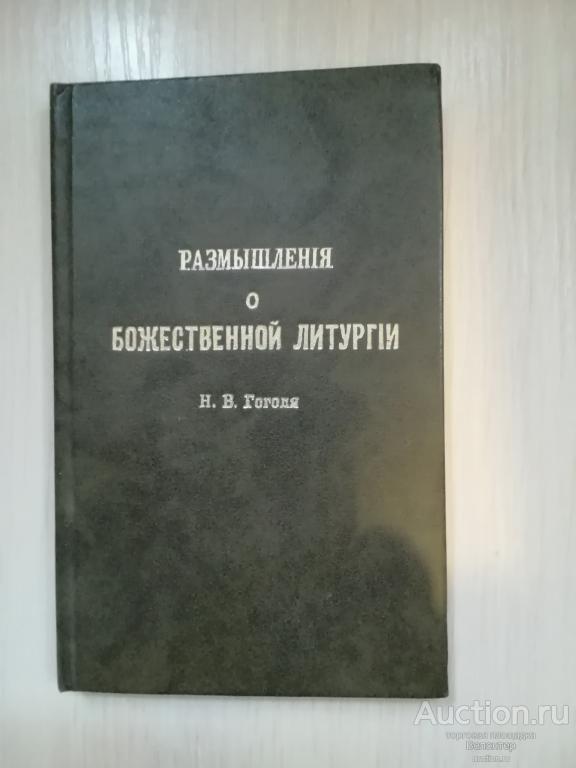 РАЗМЫШЛЕНИЯ О БОЖЕСТВЕННОЙ ЛИТУРГИИ ГОГОЛЯ Н.В. (1990, Современник, репринт, дореформенный язык)