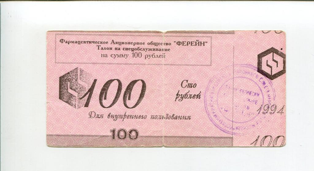 100 Руб Ферейн в печати крупно Фармацевтическое Акционерное общество ФЕРЕЙН Москва RR