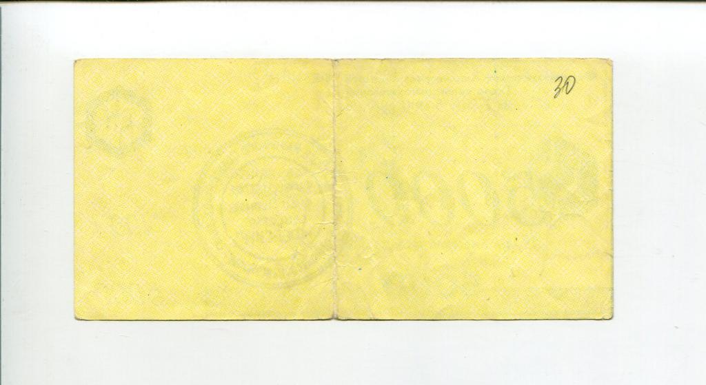 5000 Руб Ферейн в печати крупно Фармацевтическое Акционерное общество ФЕРЕЙН Москва RR