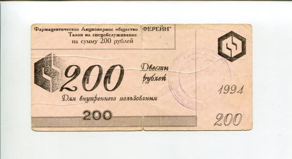200 Руб Ферейн в печати крупно Фармацевтическое Акционерное общество ФЕРЕЙН Москва RR