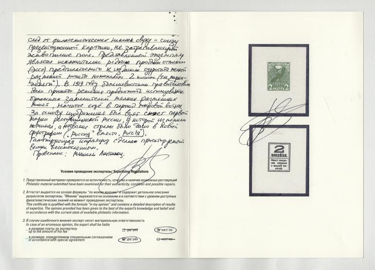 2 Копейки 1919 Деньги Марки Уникальная Проба Денежного Знака РСФСР RRR