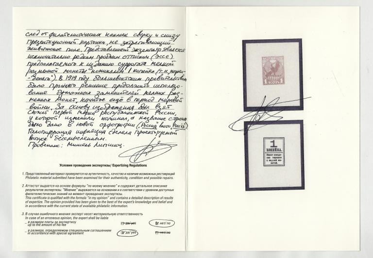 1 Копейка 1919 Деньги Марки Уникальная Проба Денежного Знака РСФСР RRR