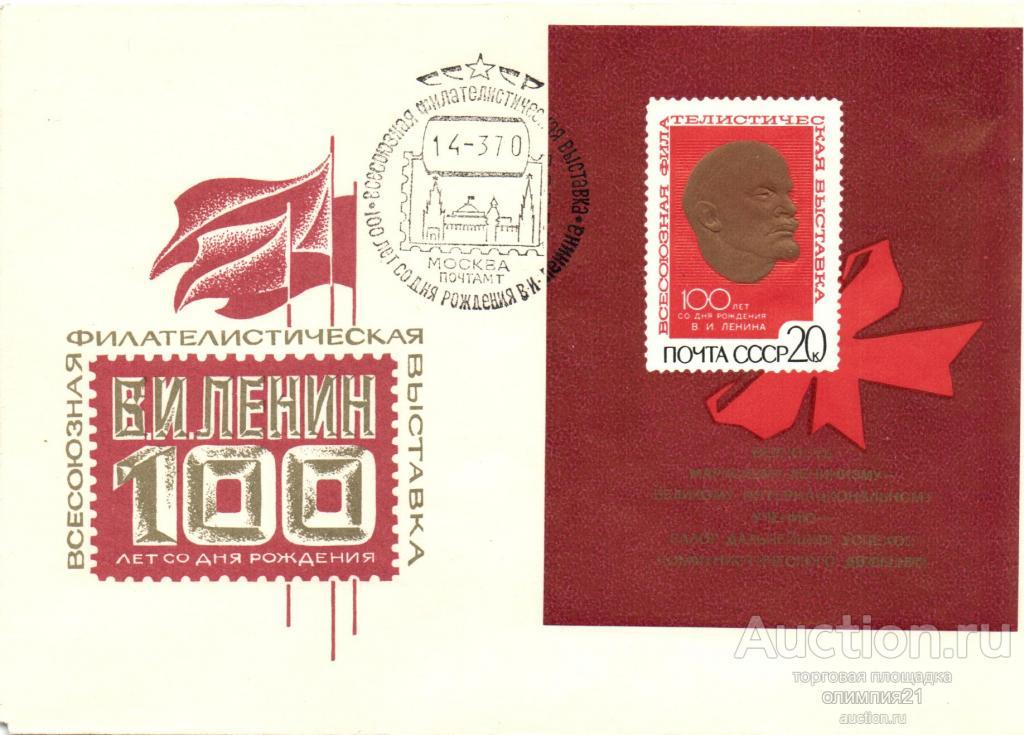СТАРТ 1 РУБ! 1980 г. Почтовый Блок на конверте 1 тип. гаш.