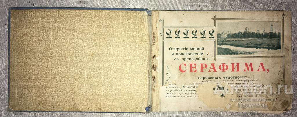 НИКОЛАЙ II НА ОТКРЫТИИ МОЩЕЙ СВЯТОГО СЕРАФИМА САРОВСКОГО 1903г.! ИЛЛЮСТРАЦИИ! РЕДКОСТЬ! С 1 РУБЛЯ!
