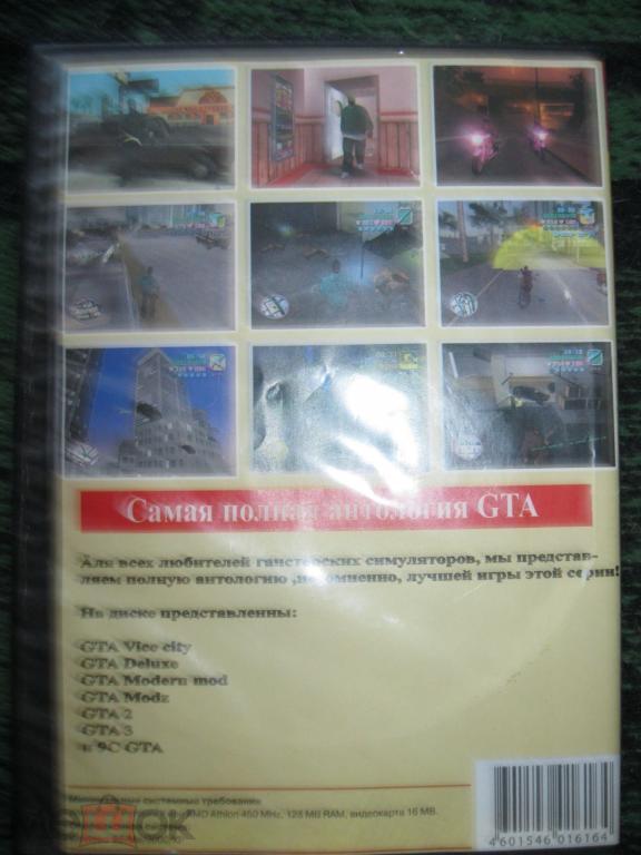 GTA.Антология.DVD