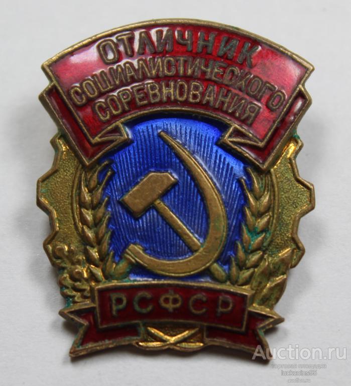 Знак Отличник Соцсоревнования СССР. 1958 год. Латунь,эмаль,булавка. #56