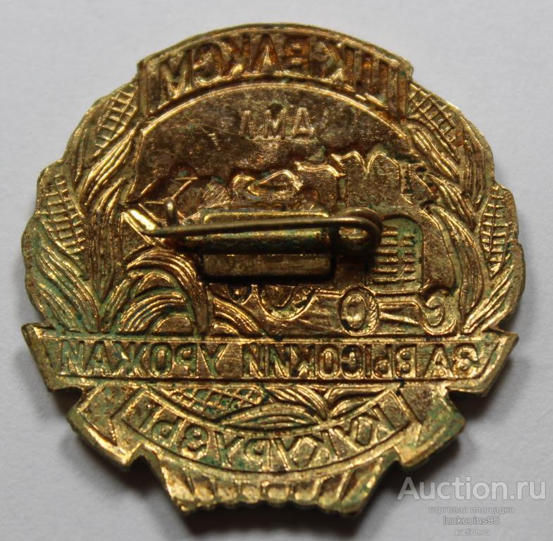 Знак за высокий урожай кукурузы. ЦК ВЛКСМ. 1950 гг. Латунь, эмаль, булавка. #58