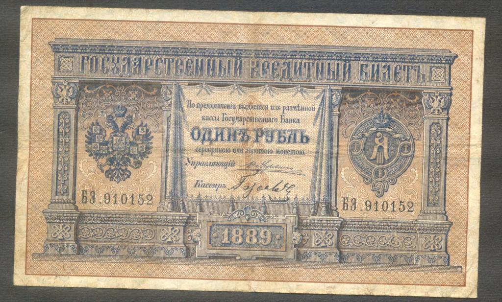 RRR 1 рубль 1889 Александр III  Жуковский Гусев !!! Очень редкий год !!! Из коллекции в коллекцию !!