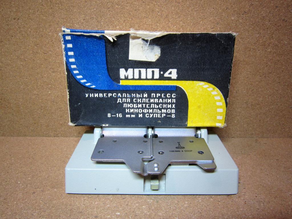 Универсальный пресс для склеивания любительских кинофильмов 8 - 16 мм и супер-8 СССР МПП 4