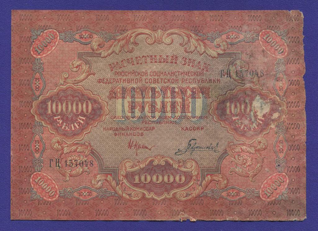 10000 РУБЛЕЙ 1919 ГОДА. ВЗ-ШИРОКИЕ ВОЛНЫ.