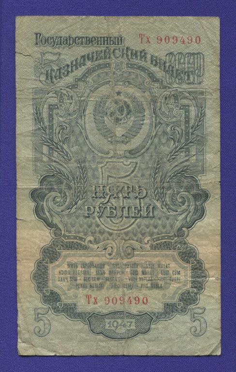 5 РУБЛЕЙ 1947 ГОДА. 16 ЛЕНТ.