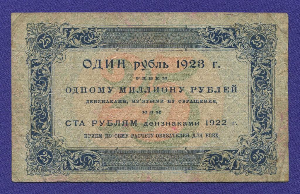 25 РУБЛЕЙ 1923 ГОДА. 1-й ВЫПУСК.