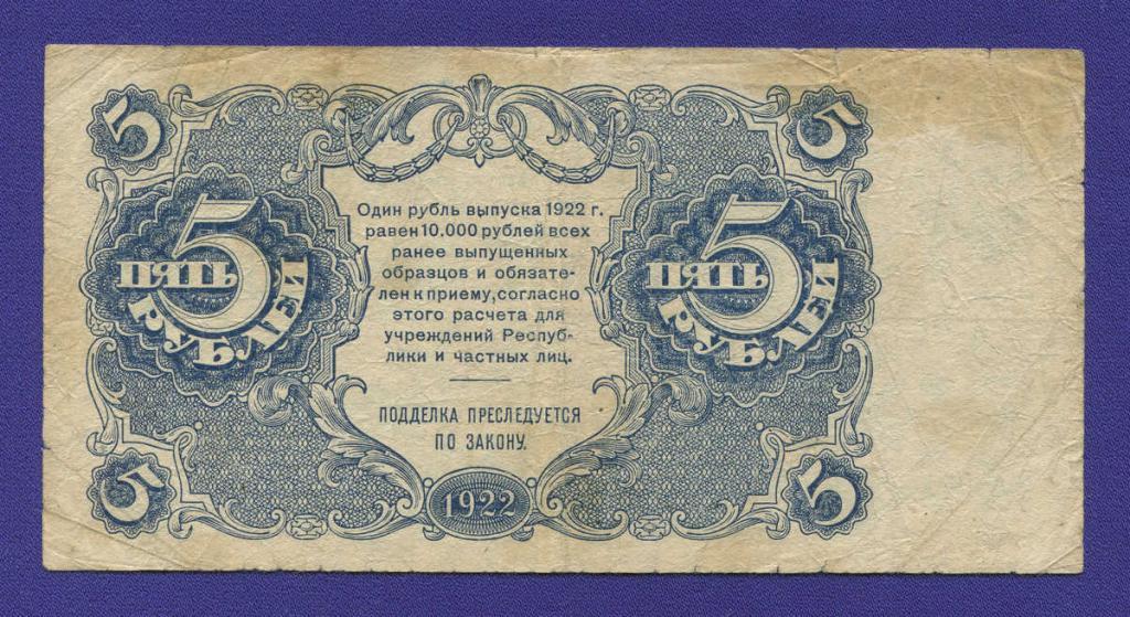 5 РУБЛЕЙ 1922 ГОДА.