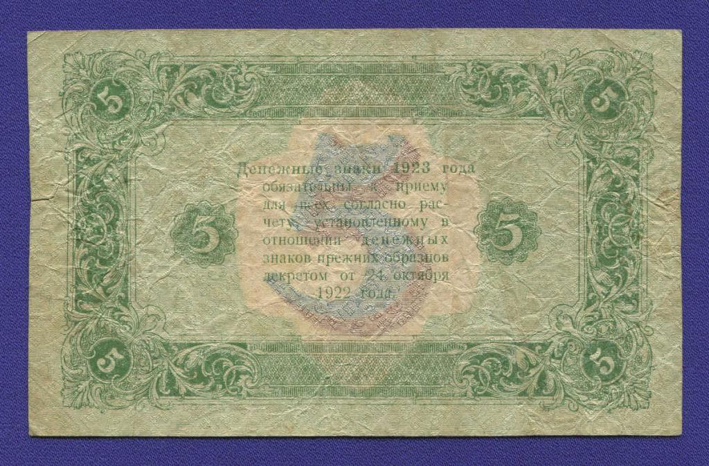 5 РУБЛЕЙ 1923 ГОДА. 2-й ВЫПУСК.