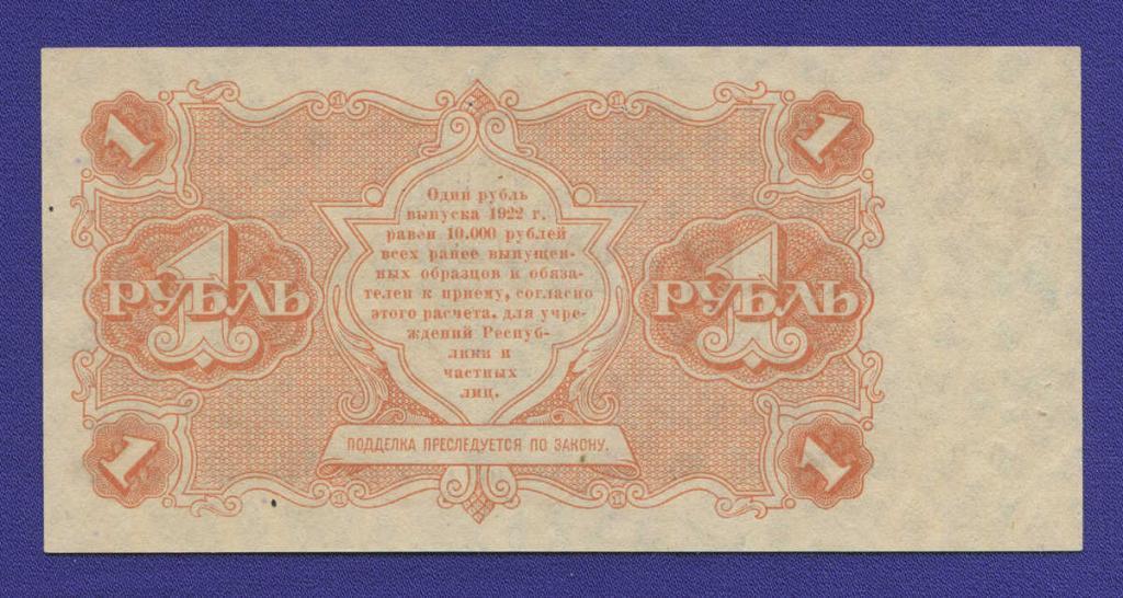 1 РУБЛЬ 1922 ГОДА. СОСТОЯНИЕ.