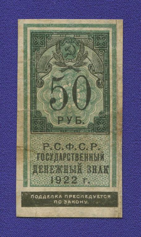 50 РУБЛЕЙ 1922 ГОДА.