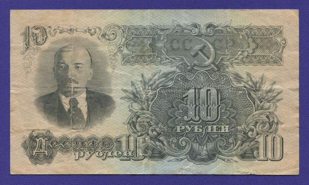 10 РУБЛЕЙ 1947 ГОДА. 16 ЛЕНТ.