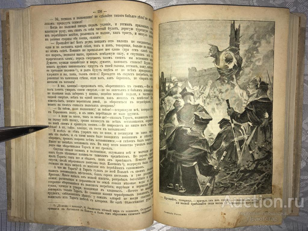 Н.В.ГОГОЛЬ. ПОЛНОЕ ИЛЛЮСТРИРОВАННОЕ СОБРАНИЕ СОЧ. 1909г.! БОЛЕЕ 800 СТР.! РЕДКОСТЬ! С 1 РУБЛЯ!