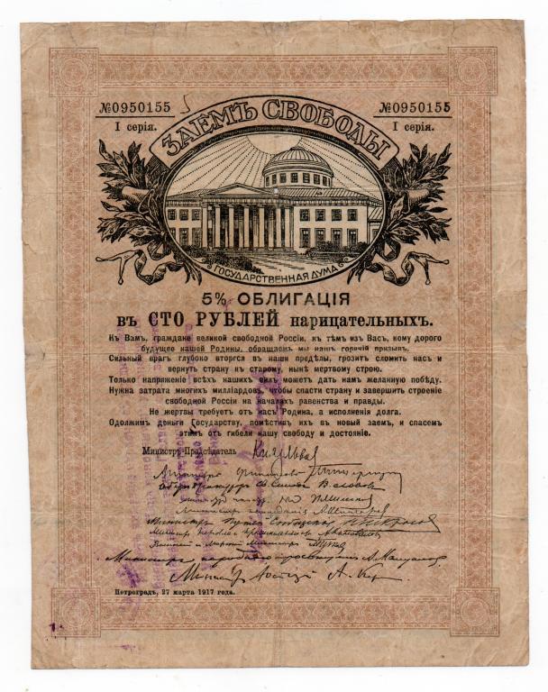 Уфа О.Г.Б. 100 рублей 1918 год - на Займе Свободы - R