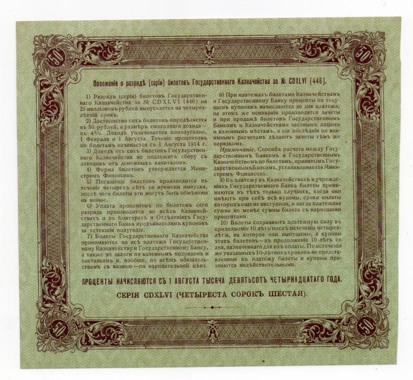 Новочеркасск 50 рублей 1918 год - О.Г.Б. на Б.Г.К. 1914 г. СОСТОЯНИЕ - R