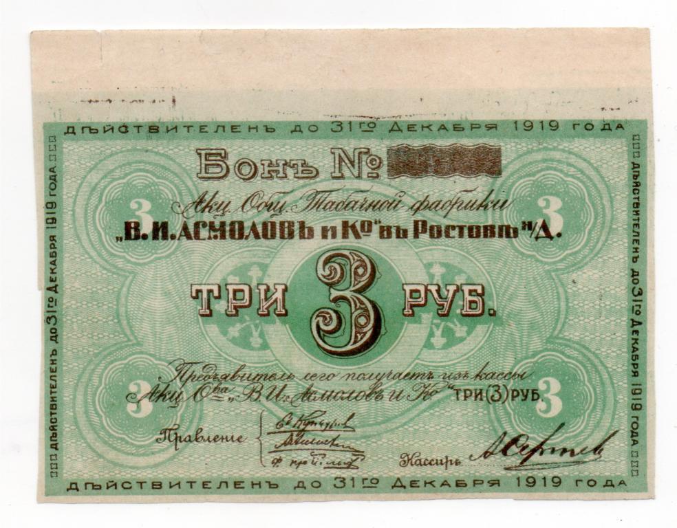 Ростов-на-Дону 3 рубля 1919 год - АО Табачная Ф-ка = В.И. Асмоловъ и Ко = БЛАНК
