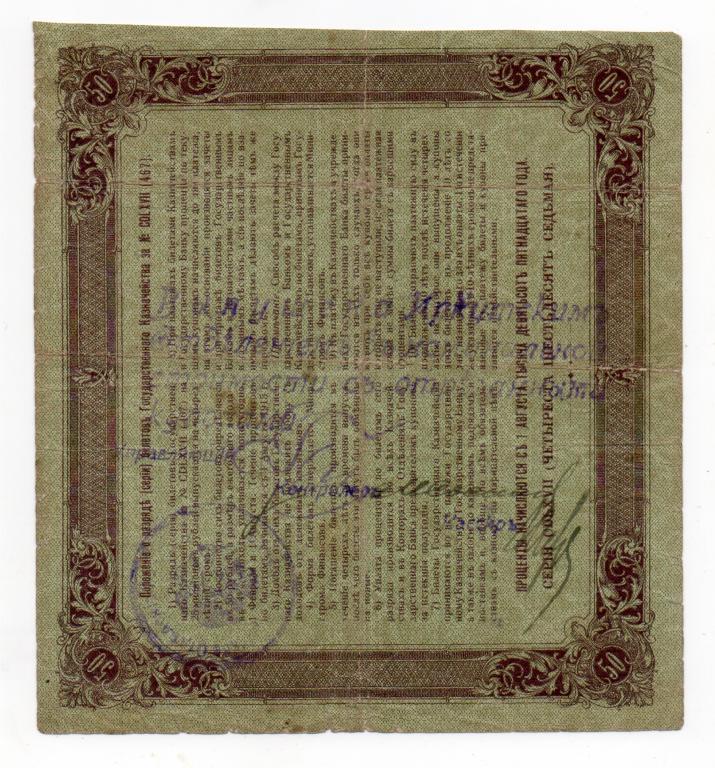 Иркутск 50 рублей 1918 год - О.Г.Б. на Б.Г.К. 1915 г. - R