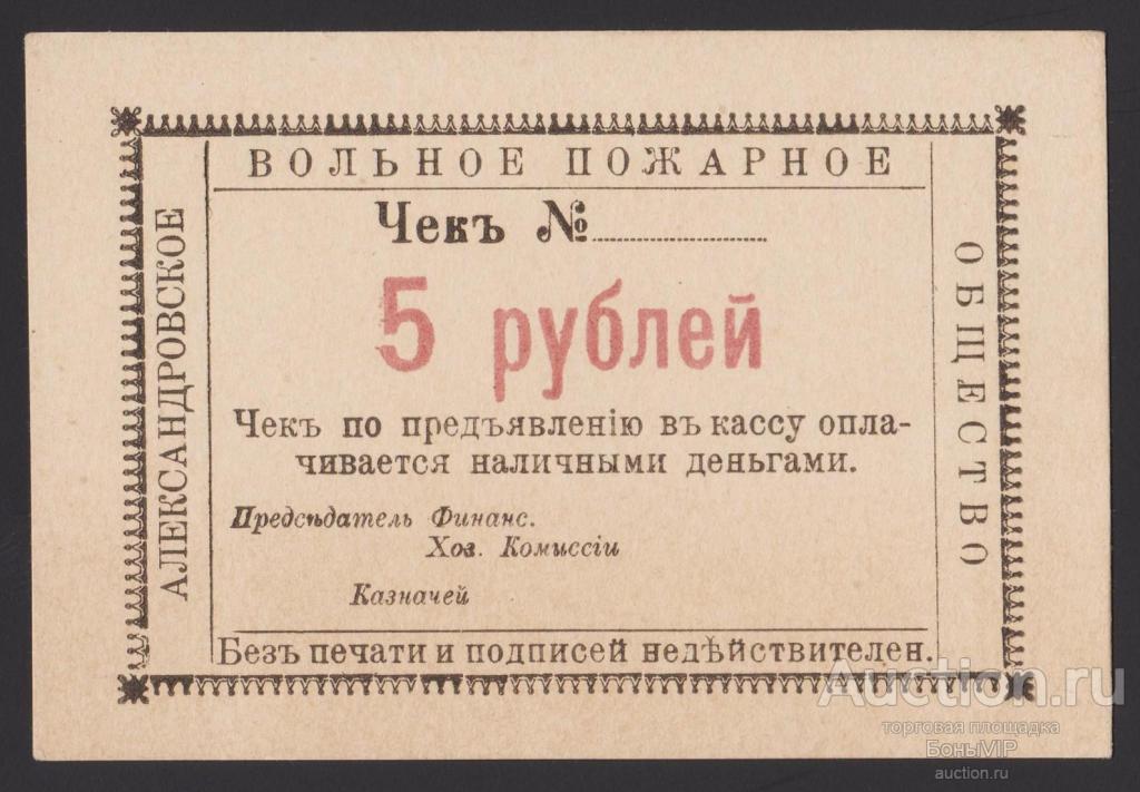 133 ЛОТ Александровское Вольное Пожарное Общество 5 рублей Unc !