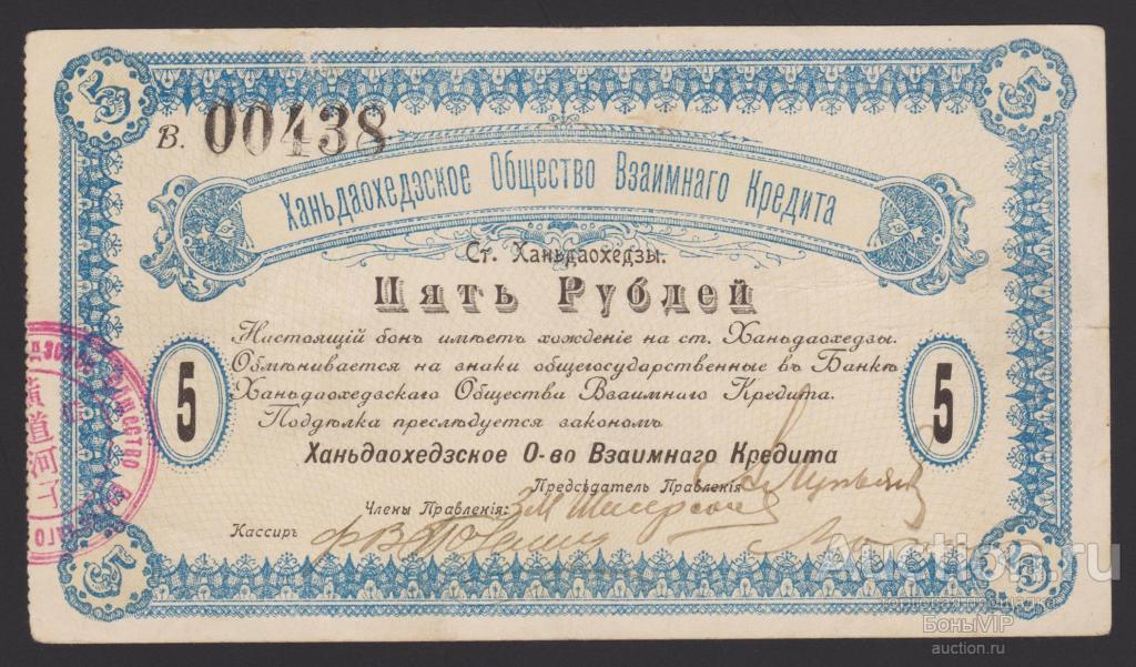 190 ЛОТ Ханьдаохедзы 5 рублей Общество Взаимного Кредита состояние !