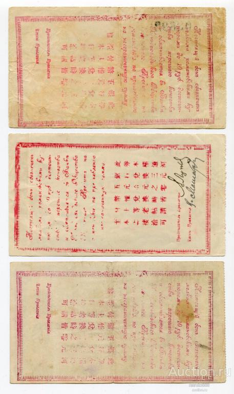 Ханьдаохедзы. Ханьдаохедзское Общество Взаимного Кредита 1,3,5 руб. 1918 г. (с акцептом на РВ)