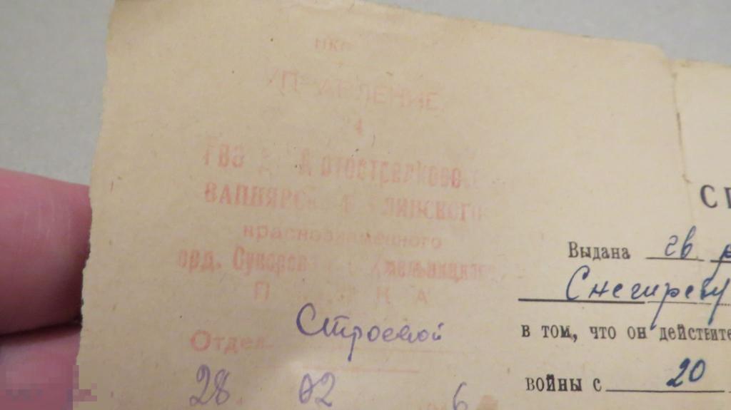 СПРАВКА НА ПРАВО ПОЛУЧЕНИЯ МЕДАЛИ 1945  ПОДПИСЬ ГЕРОЙ СССР ГВ ГЕНЕРАЛ  МАЙОР ОХМАН      к.61.К.8.п.2