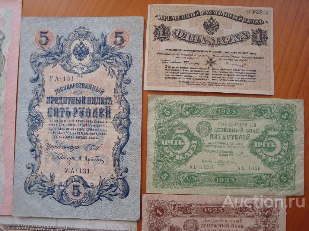 Россия и т.д. 10 банкнот.