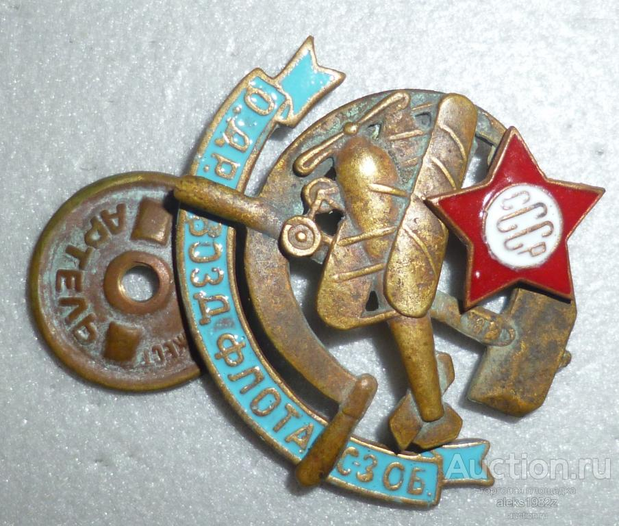 Знак Общество Друзей Воздушного флота СЗО супер