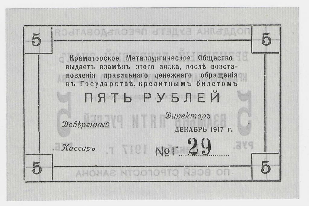 Краматорская Металлургическое Общество 5 рублей 1917 год. UNC